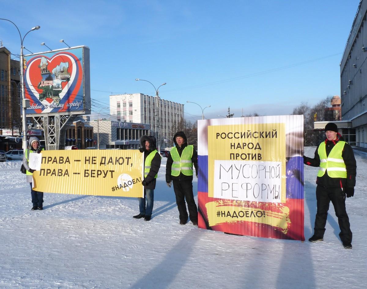 Митинг против мусорной реформы